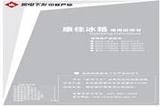 康佳 BCD-211S电冰箱 使用说明书
