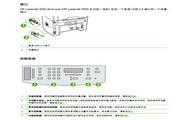 惠普LaserJet 3052多功能一体机使用说明书