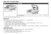 利盟X945e多功能一体机使用说明书