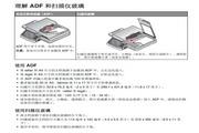 利盟6500e多功能一体机使用说明书