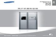 三星 RSE8BPPS电冰箱 使用说明书
