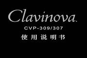 雅马哈CVP-309英文说明书