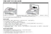 利盟X658dte多功能一体机使用说明书