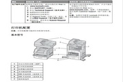 利盟X656de多功能一体机使用说明书