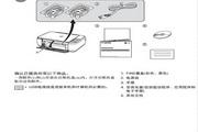 佳能PIXMA MP288多功能一体机使用说明书