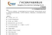 汇佳HN1613八十位液晶显示驱动电路说明书