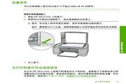 惠普HP Deskjet F2110一体机使用说明书