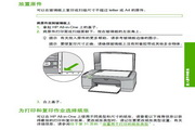 惠普HP Deskjet F2120一体机使用说明书
