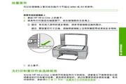 惠普HP Deskjet F2140一体机使用说明书