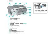 惠普HP Officejet 9110一体机使用说明书