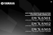 雅马哈DVX-S302英文说明书