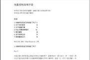 博能WM21体重控制心率表使用指南说明书