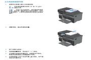 惠普LaserJet Professional M1213nf多功能一体机说明书