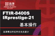 岛津FTIR-8400S_IRprestige-21傅里叶变换红外光谱仪基本操作说明书
