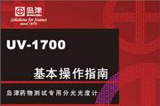 岛津UV-1700紫外分光光度计基本操作指南说明书