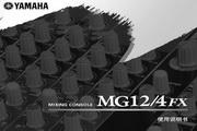 雅马哈MG12英文说明书