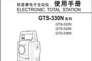 拓普康GTS-332N电子全站仪说明书