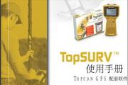 拓普康TopSURV(GPS)操作手册说明书