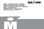 声宝 SR-F56DV型冰箱 说明书