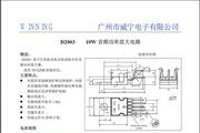 艾禧CD2003GP收音机电路说明书