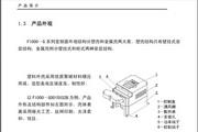欧瑞F1000-G变频器说明书