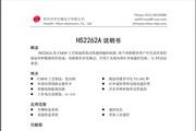 华芯PT2262遥控编码电路说明书
