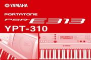 雅马哈YPT-310说明书