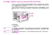 惠普3700激光打印机使用说明书