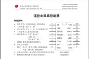 华芯HS8210BA4K风扇控制说明书