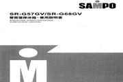 声宝 SR-G57GV环保冰箱 说明书