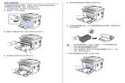 三星CLX-3175激光打印机使用说明书