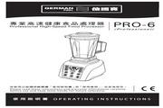 德国宝 PRO-6专业高速健康食品处理器 使用说明书