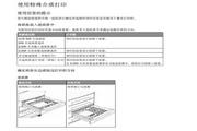利盟X862de多功能一体机使用说明书