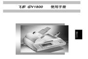 虹飞飞彩 @V1800 文件扫描工作站说明书