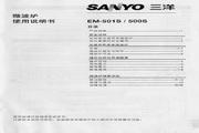 三洋 EM-500S微波炉 使用说明书