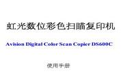 虹飞 DS600C 数字复印机说明书