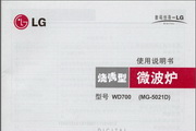 LG 微波炉WD700(MG-5021D)说明书