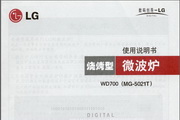 LG 微波炉WD700(MG-5021T)说明书