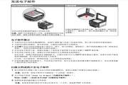 利盟Platinum Pro905多功能一体机使用说明书