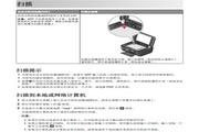 利盟Intuition S505多功能一体机使用说明书