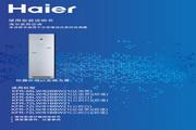 海尔 KFR-56LW/62BBW21(云润白)(联通)型家用空调 使用说明书
