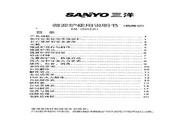 三洋 EM-205EB1波炉 使用说明书