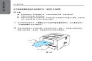 联想LJ3000打印机使用说明书