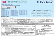 海尔 KFR-35GW/01JEC12(R)型家用空调 使用安装说明书