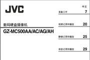 杰伟世GZ-MC500AA摄像机说明书