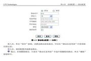艾泰 HiPER ReOS 5.6高级配置手册 说明书