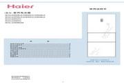 海尔 BCD-228WSV电冰箱 使用说明书