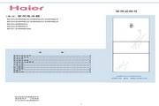 海尔 BCD-228WBJS电冰箱 使用说明书