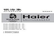 海尔 金海象FCD-JTHMV65III(E)热水器 使用说明书