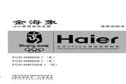 海尔 FCD-HM60A I(E)热水器 使用说明书